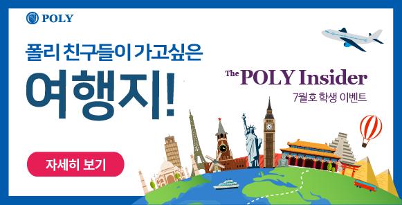 2018년 7월 학생 이벤트 폴리 친구들이 가고 싶은 여행지!