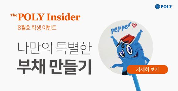The POLY Insider 2018년 학생이벤트 나만의 특별한 부채 만들기