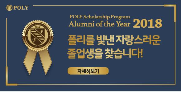 POLY 명예졸업생 Alumni of the Year 2018