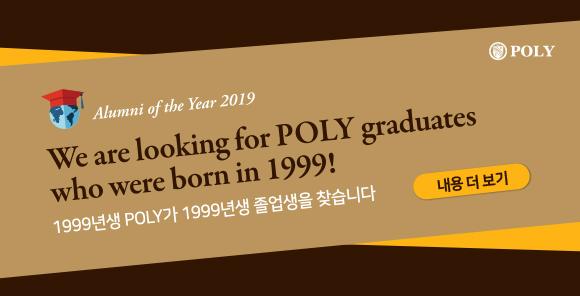 1999년생 POLY가 1999년생 졸업생을 찾습니다