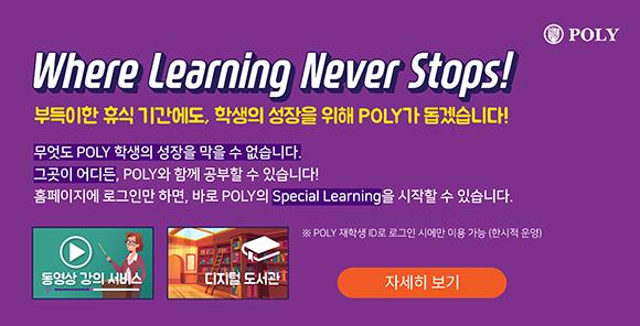 부득이한 휴식 기간에도, 학생의 성장을 위해 POLY가 돕겠습니다.