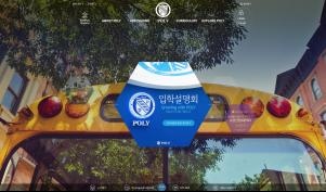 폴리어학원, 지역 캠퍼스별 입학설명회 개최