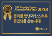 POLY News 'Alumni of the Year 2018' 모집 관련 이미지