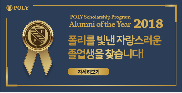 POLY News 'Alumni of the Year 2018' 모집