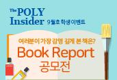 The POLY Insider 2018년 9월 학생 이벤트 Book Report 공모전  관련 이미지