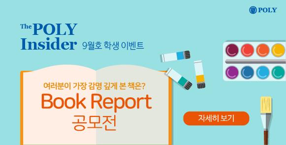 The POLY Insider 2018년 9월 학생 이벤트 Book Report 공모전