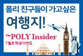 The POLY Insider 2018년 7월호 학생 이벤트 수상작 발표  관련 이미지