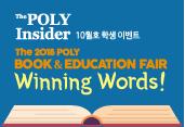The POLY Insider 2018년 10월 학생 이벤트 Winning Words! 수상작 발표 관련 이미지
