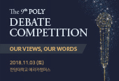 The 9th POLY DEBATE COMPETITION 관련 이미지