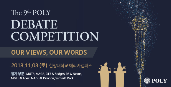 The 9th POLY DEBATE COMPETITION
