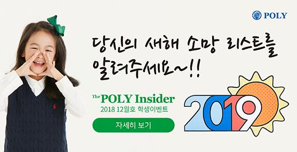 <The POLY Insider> 1월호 학생이벤트, 당신의 새해 소망 리스트를 알려주세요!