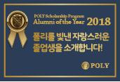 'Alumni of the Year 2018' 장학생 명단 발표 공지 관련 이미지