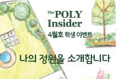 <The POLY Insider> 4월호 학생이벤트, 나만의 작은 정원 그리기 관련 이미지