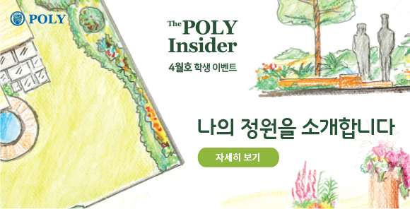 <The POLY Insider> 4월호 학생이벤트