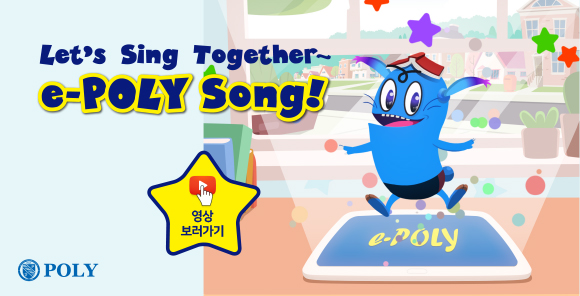 Let's Sing Together~ e-POLY Song!
