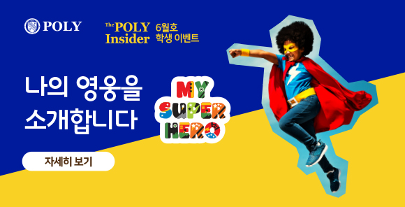 6월호 학생 이벤트_ 나의 영웅을 소개합니다