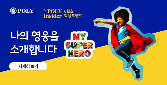 [The POLY Insider] 6월호 학생 이벤트_ 나의 영웅을 소개합니다