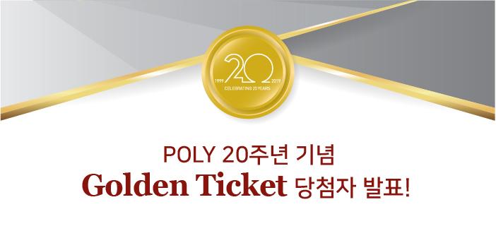 [POLY 20주년 기념] Golden Ticket 당첨자 발표!