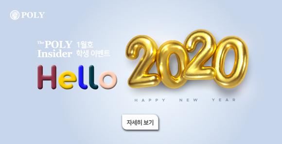 [The POLY Insider] 1월호 학생 이벤트_Hello 2020