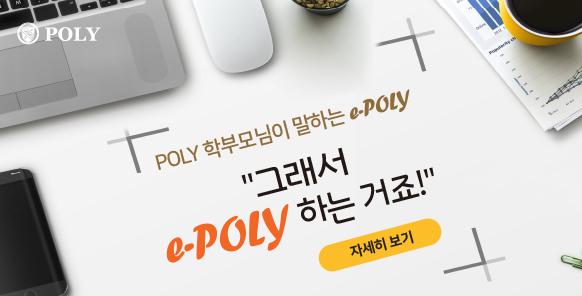 POLY 학부모님이 말하는 e-POLY! 관련 이미지