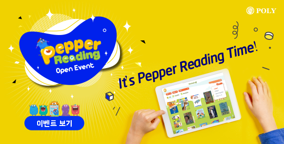 Pepper Reading Open Event 관련 이미지