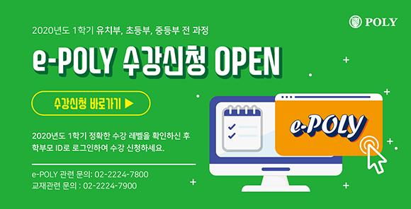 2020학년도 1학기 e-POLY 수강신청 Open