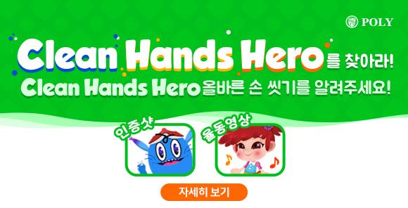 Clean Hands Hero를 찾아라!