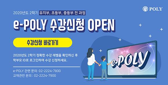 2020학년도 2학기 e-POLY  수강신청 Open
