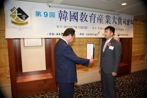 2011년 한국교육산업대상 8년연속 수상