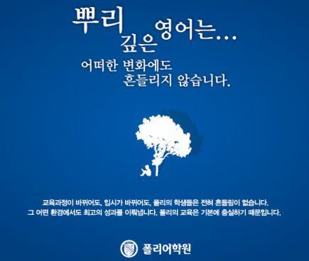 동아일보 교육섹션 신문 광고