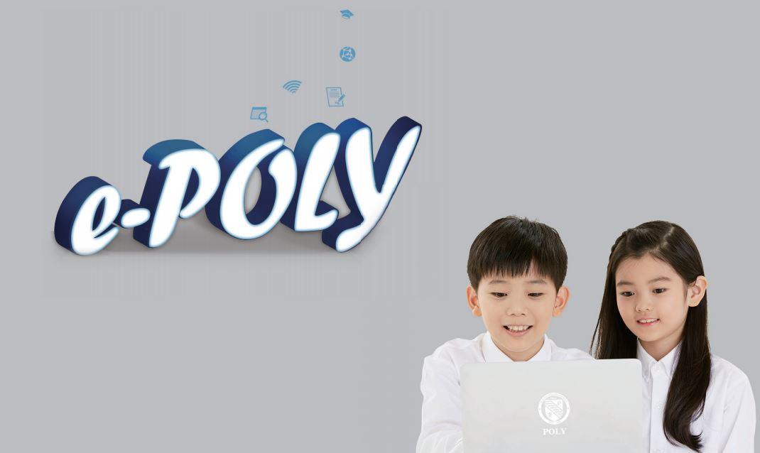 e-POLY 수강신청 방법 안내